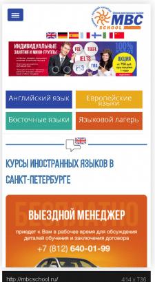 адаптация сайта  mbcschool.ru