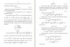 Математическое введение в физику