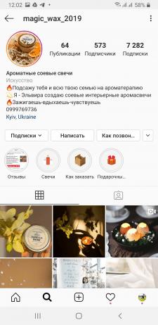 Создание и ведение Инстаграм акк по аромасвечам