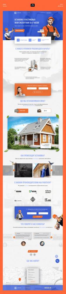 Дизайн landing page по установке пластиковых окон