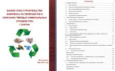 Бизнес-план мусоро-перерабатывающего комплекса