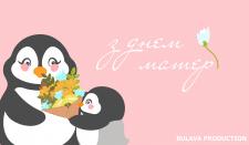 С днём мамы (открытка)