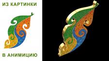 Анимированное лого в 3D