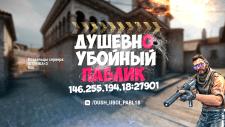 motd окно для сервера Counter Strike 1.6