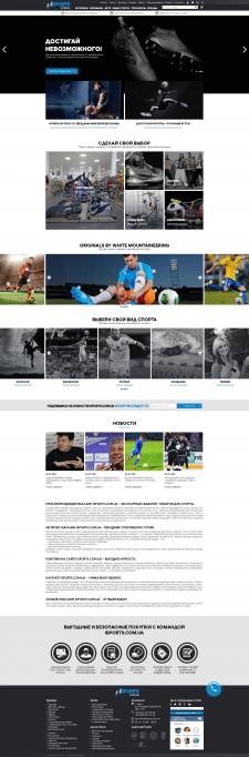 Сайт магазина спортивной одежды