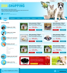 Интернет-магазин Zoo-Shopping