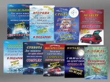 Плакаты для автомойки