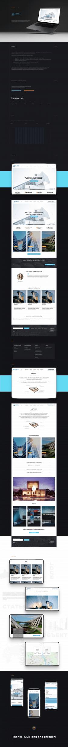 Дизайн сайта для инжиниринговой компании «Алютал»