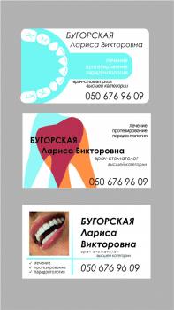 Визитные карточки для стоматологического кабинета