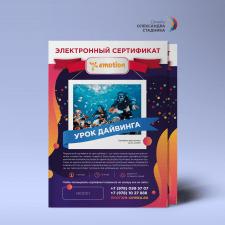"Листовка А4 ""Emotion-Crimea"""