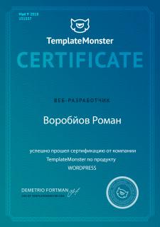 Сертификат TemplateMonster Wordpress