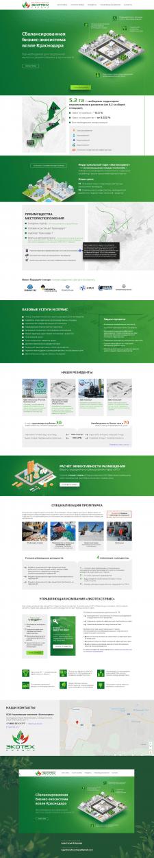 Лендинг промышленного парка (B2B)