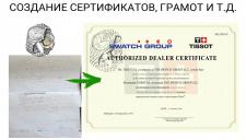 Создание грамот, сертификатов и т.д.
