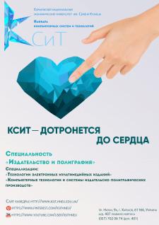 Плакат кафедры КСиТ