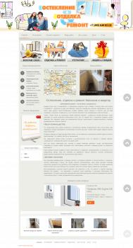 Остекление, отделка и ремонт квартир