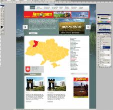Сайт с отзывами о дорогах и городах Украины