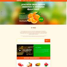 Шаблон  доставки фруктов