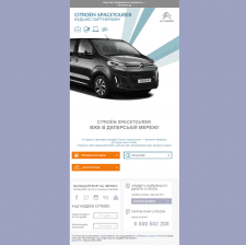 CITROËN html mail tamplate