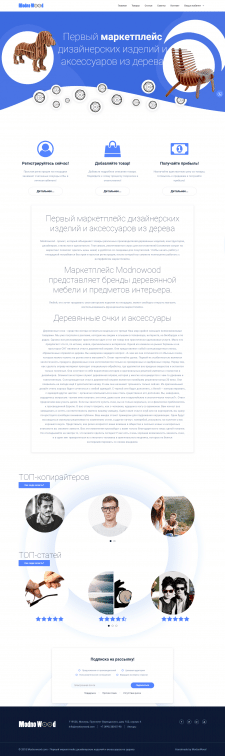 Маркетплейс изделий из дерева ModnoWood. Россия