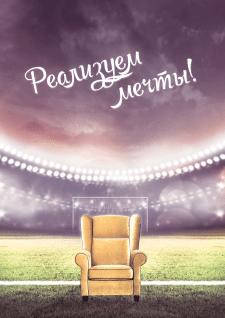 Дизайн плаката для конкурса маркетологов