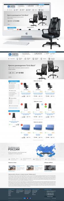 "Дизайн интернет-магазина ""Фабрика кресел"""