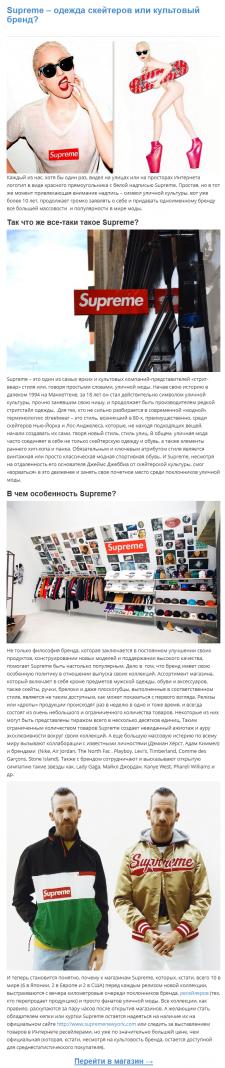 Supreme — одежда для скейтеров или культовый бренд