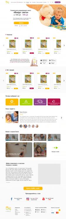 Дизайн интернет-магазина  детских книг и игрушек