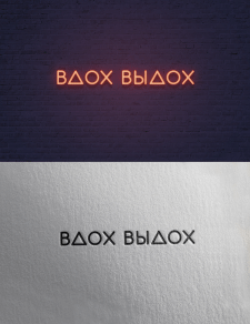 Vdoh Vydoh. Logo