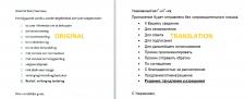 Перевод анкеты с нидерландского на русский