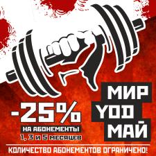 YOD Харьков