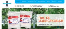 """Сопровождение сайта компании """"АвтоТехПром"""""""