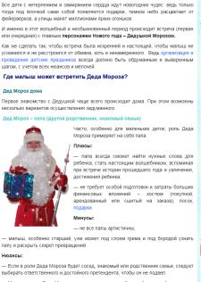 Дед Мороз и дети: как правильно организовать встре