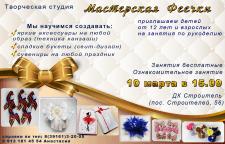 Рекламный баннер для кружка рукоделия