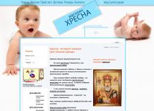 Интернет магазин крестильной одежды Хресна