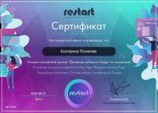 """Сертификат """"Дизайнер сайтов на Тильде"""""""