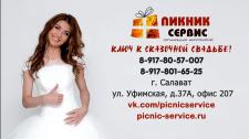 """Свадебный салон """"Пикник-Сервис"""""""
