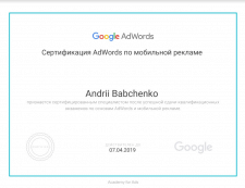 Сертификат специалиста Adwords - мобильная реклама