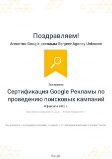 Сертификат по поисковым рекламным кампаниям Google