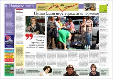 Газета (разворот)
