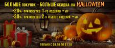 Баннер на Хеллоуин в слайдет