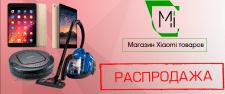 Баннер для интернет-магазина (Распродажа)