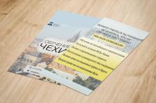 Дизайн листовки.
