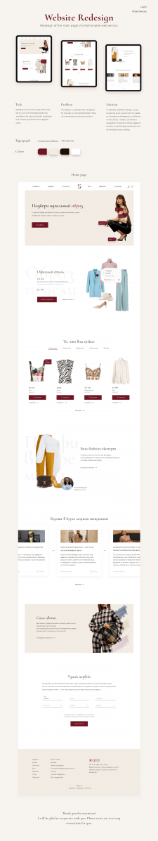 Редизайн главной страницы сервиса подбора модной о
