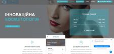 Сайт центра медицинской косметологии в Ивано-Франк