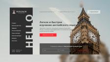 Дизайн первого экрана для школы английского языка