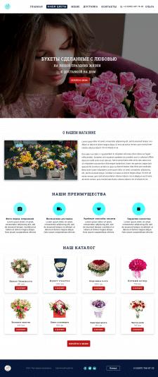 Интернет-магазин Цветы
