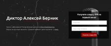 Сайт-визитка для диктора