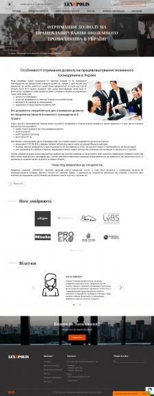Дозвіл на працевлаштування в Україні для іноземців