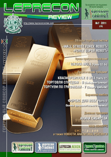 Обложка журнала Leprecon Review №7 за 2011 год.