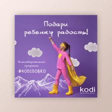 """Баннер для благотворительной программы """"KODIDOBRO"""""""
